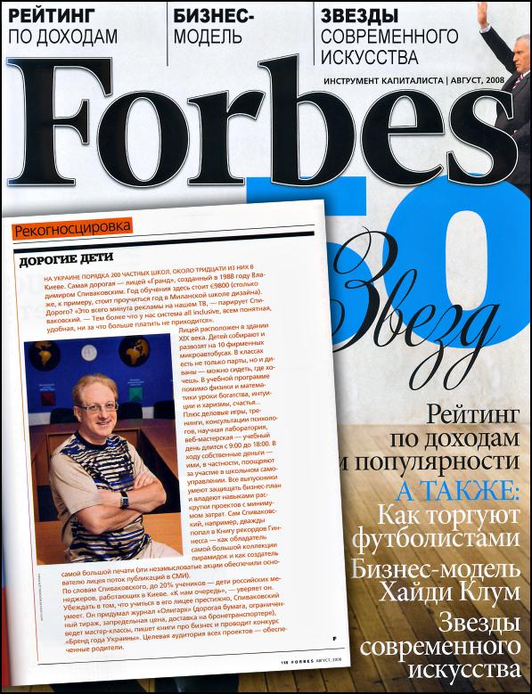 Интерьвю Владимира Спиваковского журналу Forbs