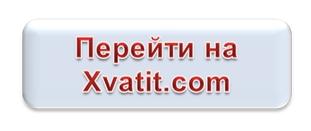 перейти на xvatit.com