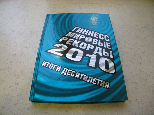 Guinness Book of Records 2010 results of the decade