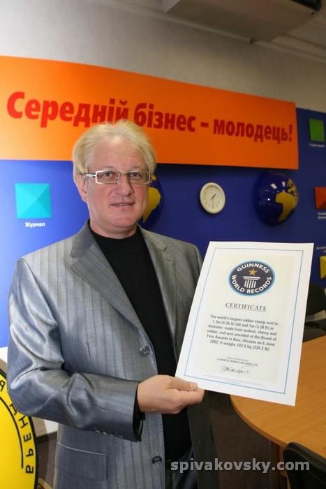 Владимир Спиваковский автор самой большой печати в мире
