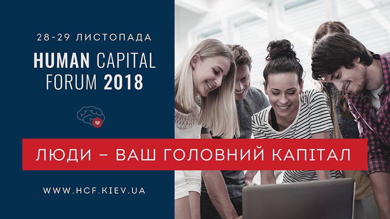 Форум Человеческий капитал 29.11.2018